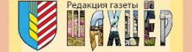 """ДУ """"Рэдакцыя газеты """"Шахцер"""""""