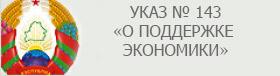 Указ № 143 «О поддержке экономики»
