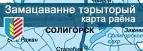 Закрепление территорий (карта района)