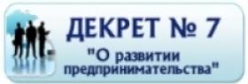 Информация по реализации Декрета Президента Республики Беларусь от 23 ноября 2017 г. № 7 «О развитии предпринимательства»