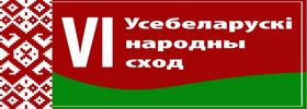 VI Усебеларускi народны сход